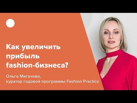 Как увеличить прибыль Fashion-бизнеса?