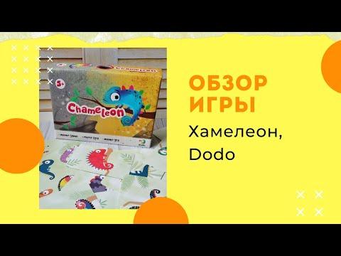 Обзор настольной игры Хамелеон, Dodo