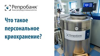 Персональный банк хранения репродуктивных клеток Репробанк(Более 15% пар в России бесплодны. Криоконсервация репродуктивных клеток помогает сохранить возможность..., 2015-10-15T12:59:00.000Z)