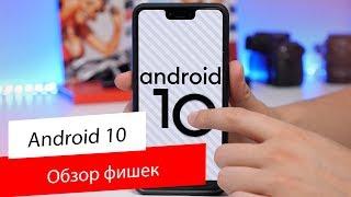 Обзор Android 10  В чем фишка