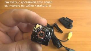 Самая маленькая камера в мире с записью(Купить этот и многие другие товары вы можете на сайте http://www.karakurt.ru Быстрая доставка по Москве, Подмосковью..., 2016-04-27T21:32:37.000Z)