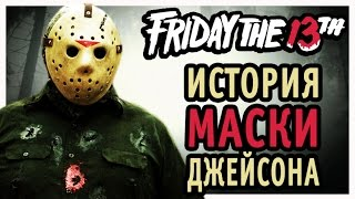 МАСКА ДЖЕЙСОНА: Наследие / Legacy of the Mask (Пятница 13-е / Friday The 13th)