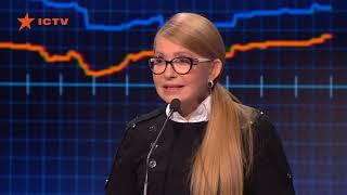 Тимошенко об отличиях ее партии со Слугой народа и Голосом