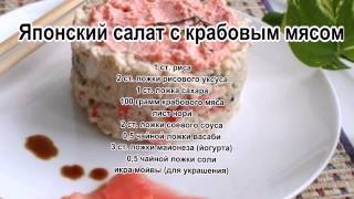 Салат кукуруза рис крабовые палочки.Японский салат с крабовым мясом