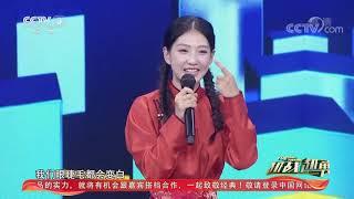 [越战越勇]你知道零下五十度是怎样的吗?来中国最冷的小镇体验吧!| CCTV综艺 - YouTube