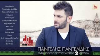 Pantelis Pantelidis - Oneiro Zw | Refrain