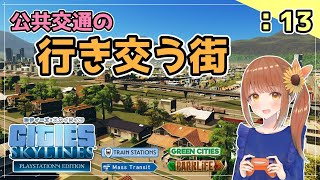 #13【cities skylines/PS4】新しい区画は地下鉄&路面電車で見栄えが良き👏【シティーズスカイライン】【女性実況】