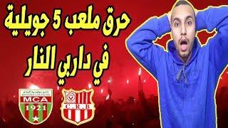 ردة فعل مغربي على كراكاج داربي الن…