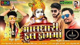 VIPUL SUSRA MALDHARI FULL FOM MA Latest Full HD VIDEO GUJARATI Song 2019//BBG GUJARATI