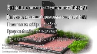 Памятники петрозаводск / Памятник в петрозаводске / Памятник на могилу / Памятники на кладбище(, 2017-01-28T10:29:53.000Z)