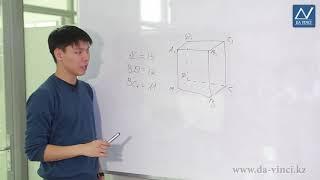 9 класс, 39 урок, Свойства прямоугольного параллелепипеда