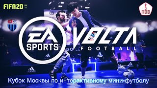Первый Кубок Москвы по интерактивному мини футболу Анонс Впервые в истории Кибер спорт