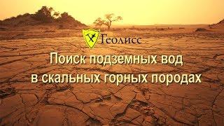 Поиск подземных вод в сложных условиях (скальные породы, мерзлота, пустыни). Поиск воды
