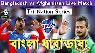 Bangladesh vs Afghanistan live streaming, বাংলা ধারাভাষ্য, Ban vs afg live streaming, Gtv Live