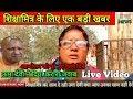 उमा देवी का करारा जवाब ताज़ा न्यूज़ | UMA DEVI | PM Modi Latest News | Shiksha Mitra Latest News Today