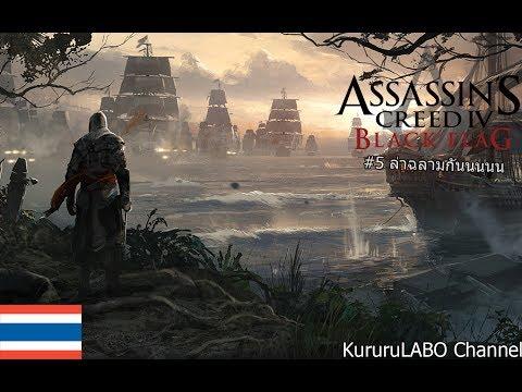 Assassin Creed 4 : Blackflag #5 ล่าฉลามกันนนนน