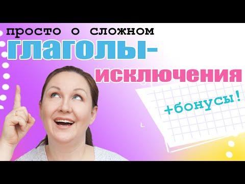 Спряжение глаголов в русском языке. Глаголы исключения 1 и 2 спряжения