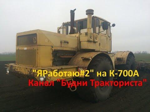 Работа тракториста,  опасна и сложна!!!
