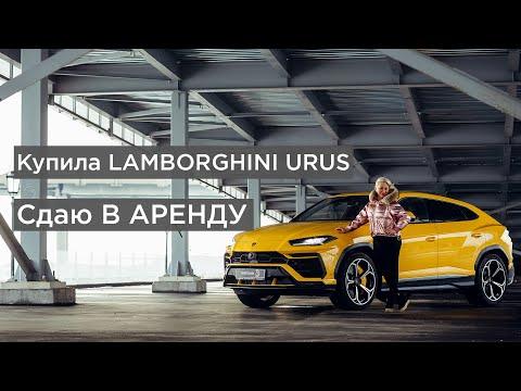 Lamborghini Urus. Аренда спорткаров в Санкт-Петербурге. DAYDREAM.RU