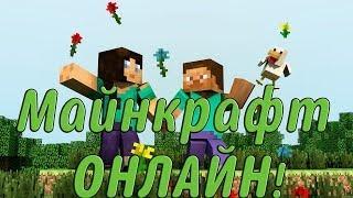 ММОРПГ Майнкрафт или Minecraft Онлайн Обзор игры