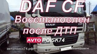 Битый и восстановленный грузовик DAF.