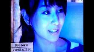TBS女子アナウンサー・田中みな実が実際に会った怖い話です! 田中みな...