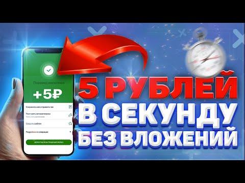 5 рублей / сек С ТЕЛЕФОНА! ПАССИВНЫЙ ЗАРАБОТОК В ИНТЕРНЕТЕ БЕЗ ВЛОЖЕНИЙ! Как заработать в интернете
