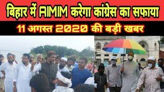 11 August 2020/बिहार AIMIM करेगा कांग्रेस के गढ़ का सफाया