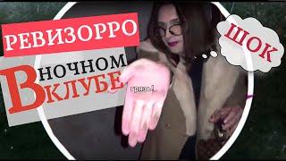 РЕВИЗОРРО в ночном клубе (NIK Parody show)