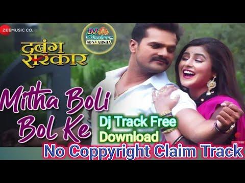 Dj Track Music  Free Download #मीठा बोली बोल के Mitha Boli Bol Ke