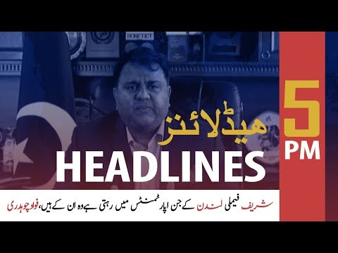 ARYNews Headlines |Time to minus Maryam Nawaz has arrived| 5PM | 8 Dec 2019