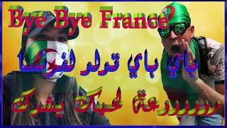 باي باي يا فرنسا....ملخص كل المسيرات