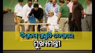 CM Naveen Patnaik Reviews Preparation For Hockey World Cup In Kalinga Stadium