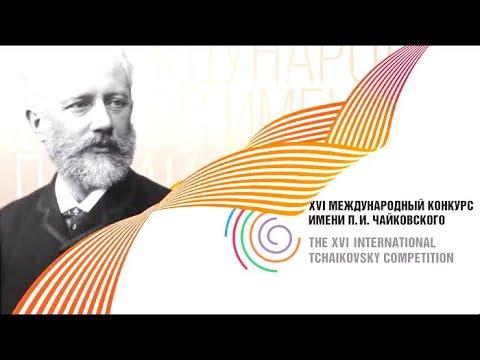 XVI Международный конкурс им. П.И. Чайковского