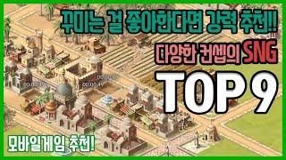 SNG [소셜 네트워크 게임] Top 9 - (모바일 …