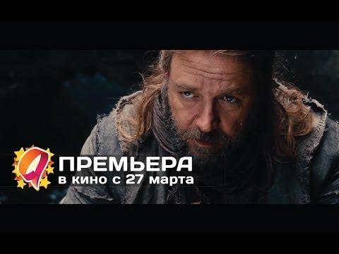 НОЙ (2014) HD трейлер | премьера 27 марта 2014