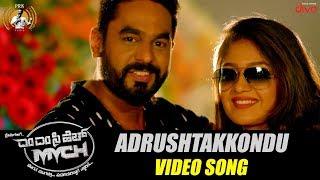 Adrushtakkondu Song | MMCH | Meghana Raj, Raghu Bhat | Kailash Kher | SridharV Sambhram