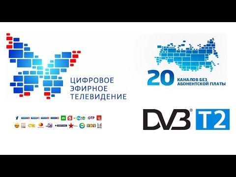 Как настроить каналы цифрового телевидения DVB-T2 на телевизоре Samsung (Самсунг)