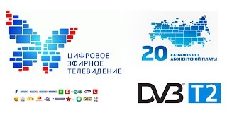 Как настроить каналы цифрового телевидения DVB-T2 на телевизоре Samsung (Самсунг)(, 2015-05-29T09:20:13.000Z)