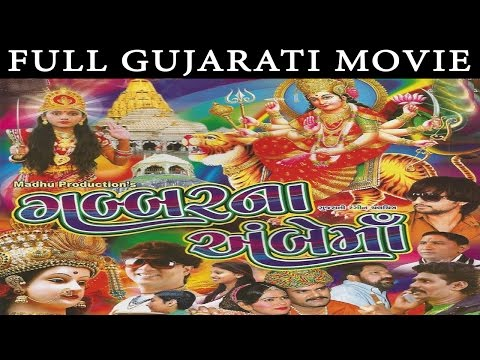Gujarati New Movie 2015 | 'Gabbar Na Ambe Maa' | Ambe Maa | Full Gujarati Movie