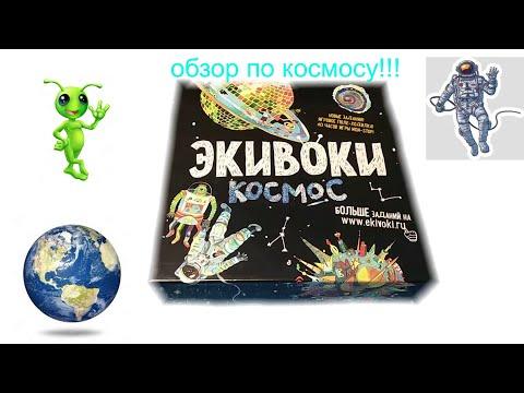 Обзор настольной игры Экивоки Космос!!!