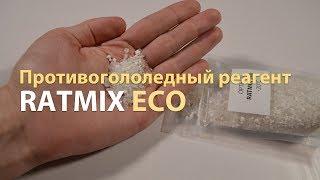 Противогололедный реагент Ratmix Eco, Ратмикс Эко. Обзор