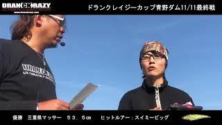 ドランクレイジー☆青野ダム大会ウイニングインタビュー.