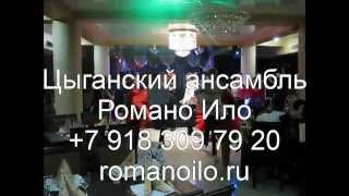 Сочи цыганский ансамбль Романо ило