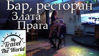 Бар, ресторан, Злата Прага, Серпухов, серия 199(, 2016-05-04T14:01:31.000Z)