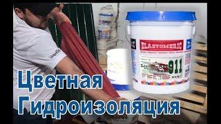 видео Гидроизоляция крыши: монтаж своими руками
