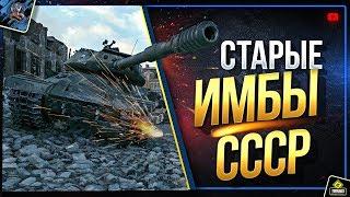 Старые Имбы СССР - Что с Ними Теперь? (Юша в World of Tanks)