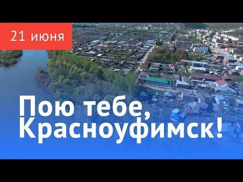 Кто победил в конкурсе «Пою тебе, Красноуфимск!»