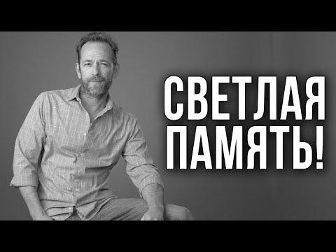 УМЕР ЛЮК ПЕРРИ - ЗВЕЗДА СЕРИАЛОВ