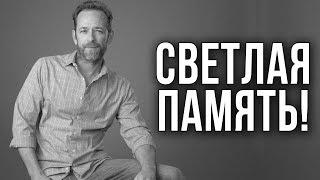 """УМЕР ЛЮК ПЕРРИ - ЗВЕЗДА СЕРИАЛОВ """"БЕВЕРЛИ-ХИЛЛЗ 90210"""" И """"РИВЕРДЕЙЛ"""""""